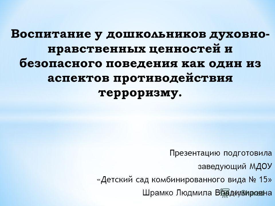 Презентацию подготовила заведующий МДОУ «Детский сад комбинированного вида 1 5 » Шрамко Людмила Владимировна