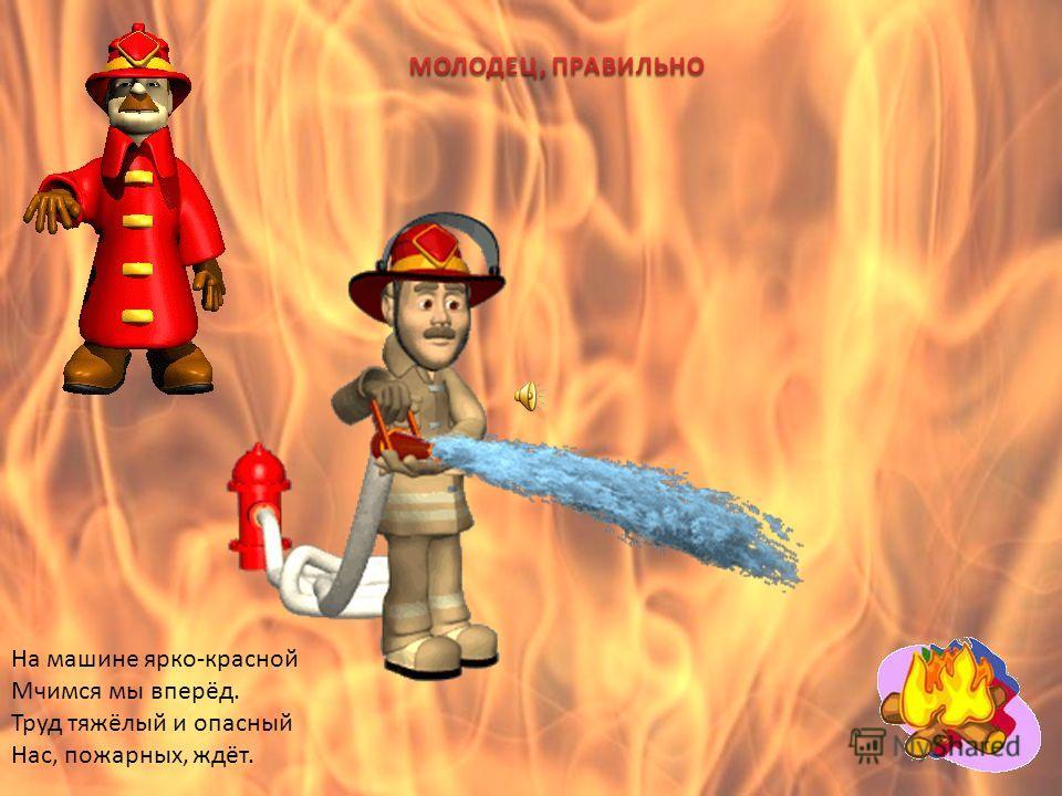 Огнетушитель, не змея, Ему огонь послушен, Если вспыхнет вдруг порою, будет вмиг потушен.