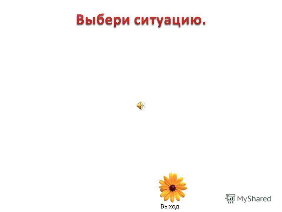 Уроки безопасности для дошкольников. Воспитатель: Гафиуллина С.В. МКДОУ «Бобровский детский сад «Полянка»