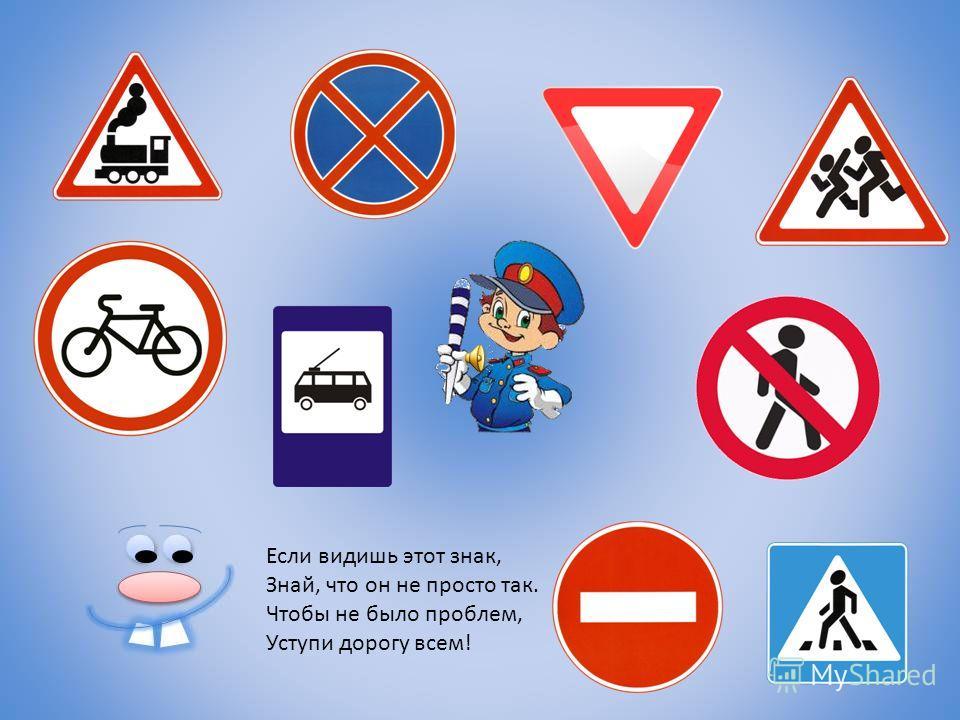 В дождь и в ясную погоду Здесь не ходят пешеходы. Говорит им знак одно: «Вам ходить запрещено!»