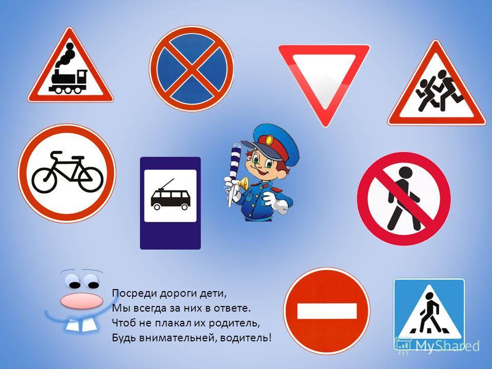 Здесь машину не грузи, Не паркуй, не тормози, Этот знак всем говорит: «Тот не прав, кто здесь стоит!»