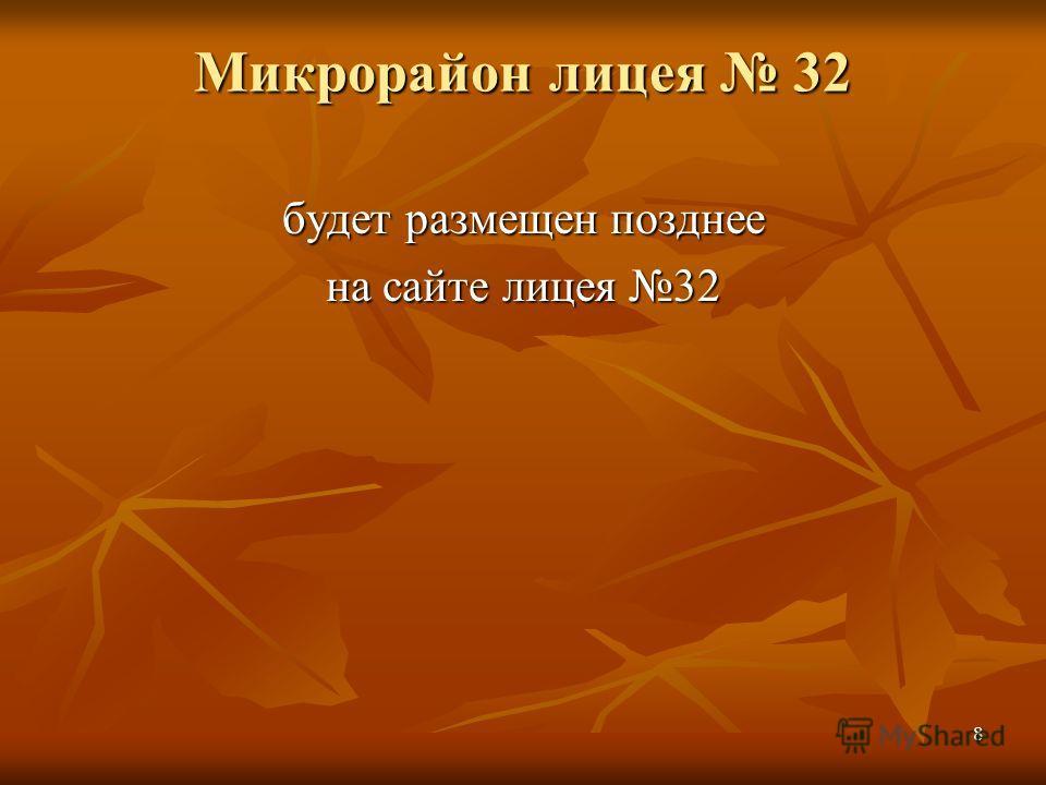 Микрорайон лицея 32 8 будет размещен позднее на сайте лицея 32