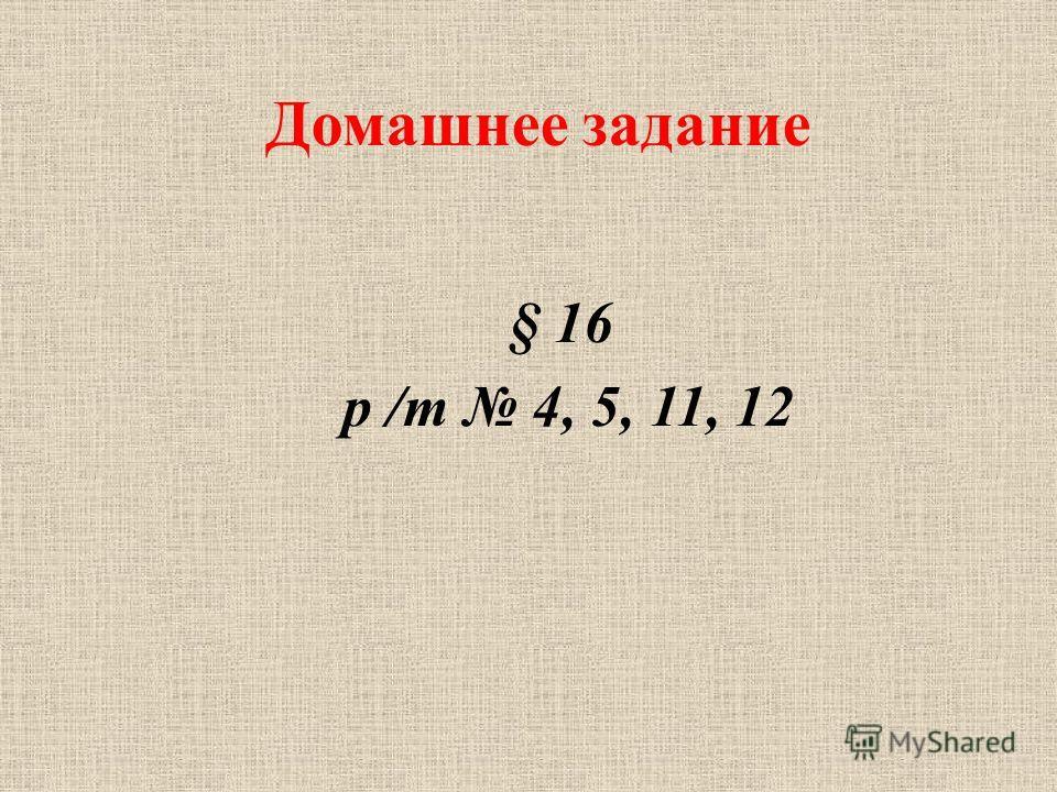 Домашнее задание § 16 р /т 4, 5, 11, 12