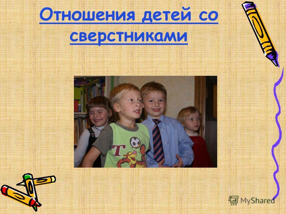 Отношения детей со сверстниками