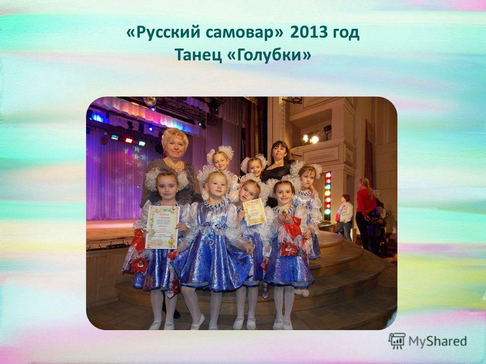 «Русский самовар» 2013 год Танец «Голубки»