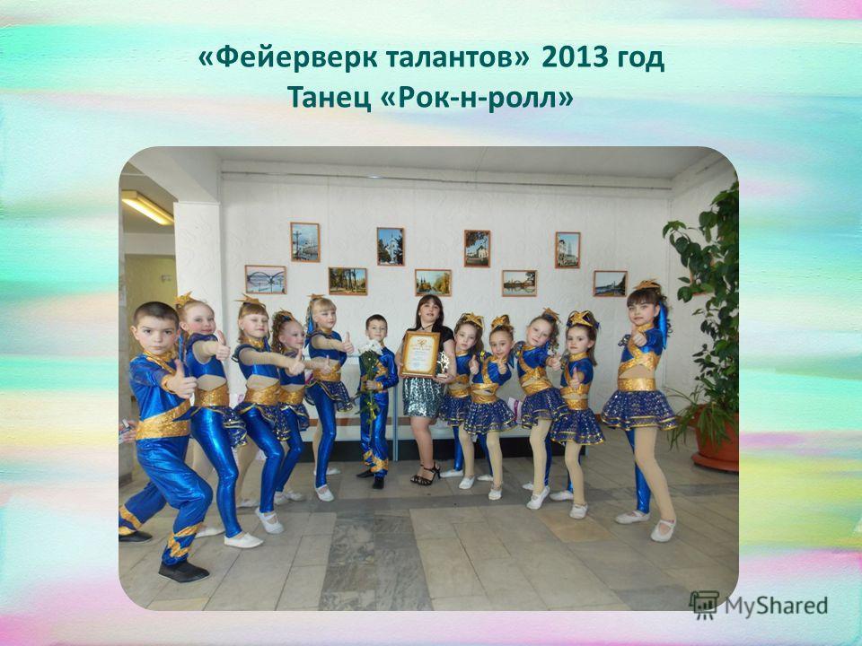 «Фейерверк талантов» 2013 год Танец «Рок-н-ролл»