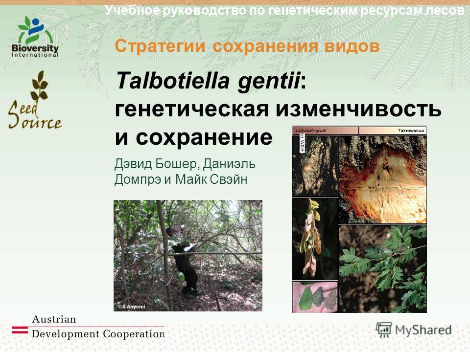 Учебное руководство по генетическим ресурсам лесов Стратегии сохранения видов Talbotiella gentii: генетическая изменчивость и сохранение Дэвид Бошер, Даниэль Домпрэ и Майк Свэйн