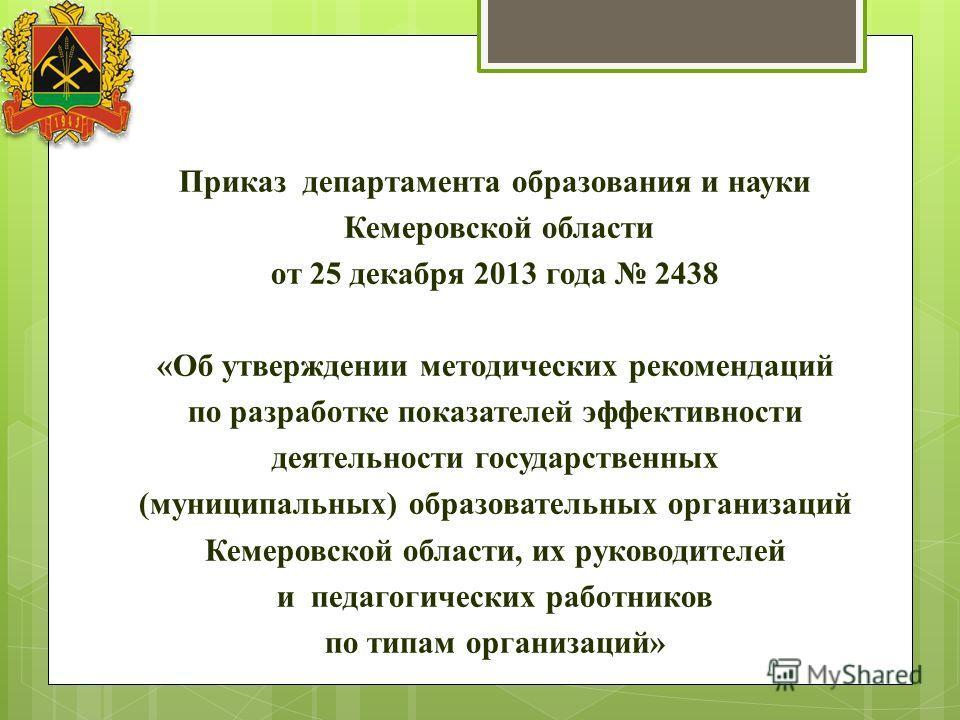 Приказ департамента образования и науки Кемеровской области от 25 декабря 2013 года 2438 «Об утверждении методических рекомендаций по разработке показателей эффективности деятельности государственных (муниципальных) образовательных организаций Кемеро
