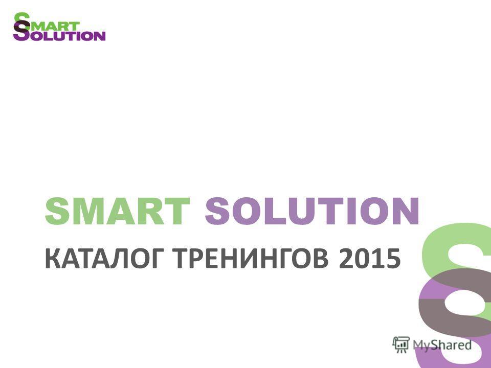 КАТАЛОГ ТРЕНИНГОВ 2015 SMART SOLUTION
