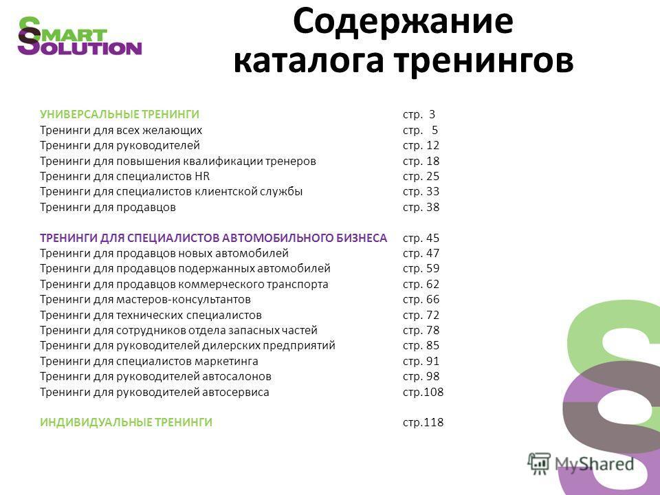 Содержание каталога тренингов УНИВЕРСАЛЬНЫЕ ТРЕНИНГИстр. 3 Тренинги для всех желающихстр. 5 Тренинги для руководителейстр. 12 Тренинги для повышения квалификации тренеровстр. 18 Тренинги для специалистов HRстр. 25 Тренинги для специалистов клиентской
