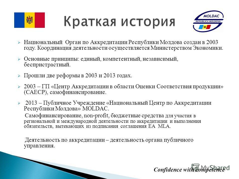 Национальный Орган по Аккредитации Республики Молдова создан в 2003 году. Координация деятельности осуществляется Министерством Экономики. Основные принципы: единый, компетентный, независимый, беспристрастный. Прошли две реформы в 2003 и 2013 годах.
