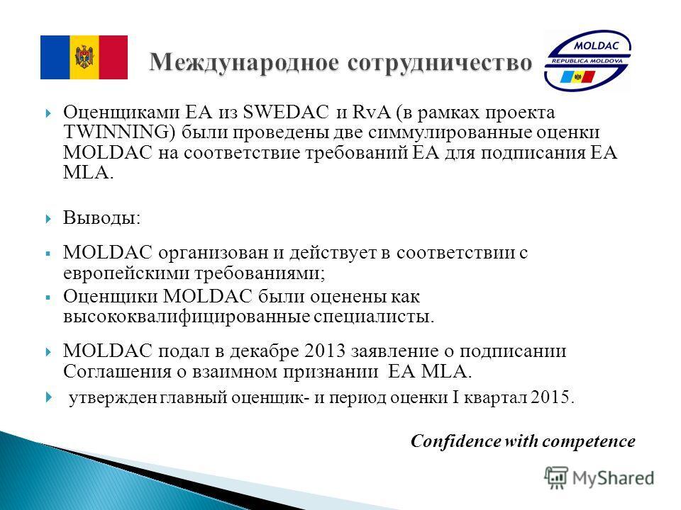 Оценщиками ЕА из SWEDAC и RvA (в рамках проекта TWINNING) были проведены две симмулированные оценки MOLDAC на соответствие требований ЕА для подписания ЕА MLA. Выводы: MOLDAC организован и действует в соответствии с европейскими требованиями; Оценщик