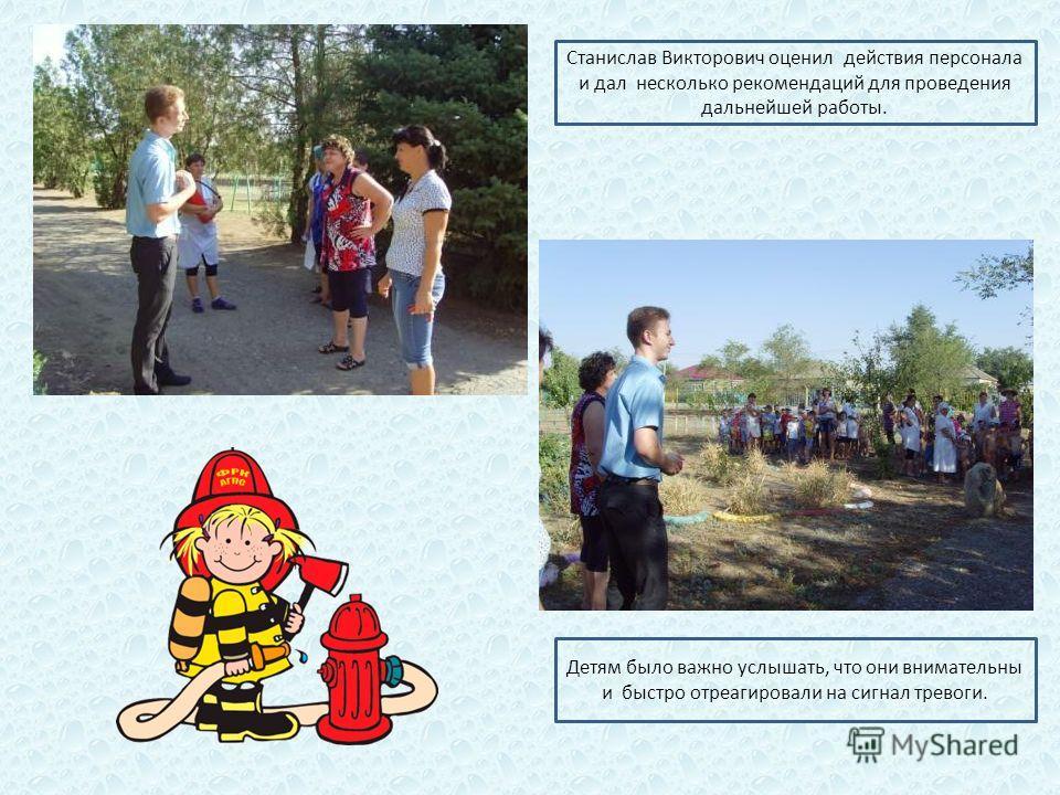 Станислав Викторович оценил действия персонала и дал несколько рекомендаций для проведения дальнейшей работы. Детям было важно услышать, что они внимательны и быстро отреагировали на сигнал тревоги.