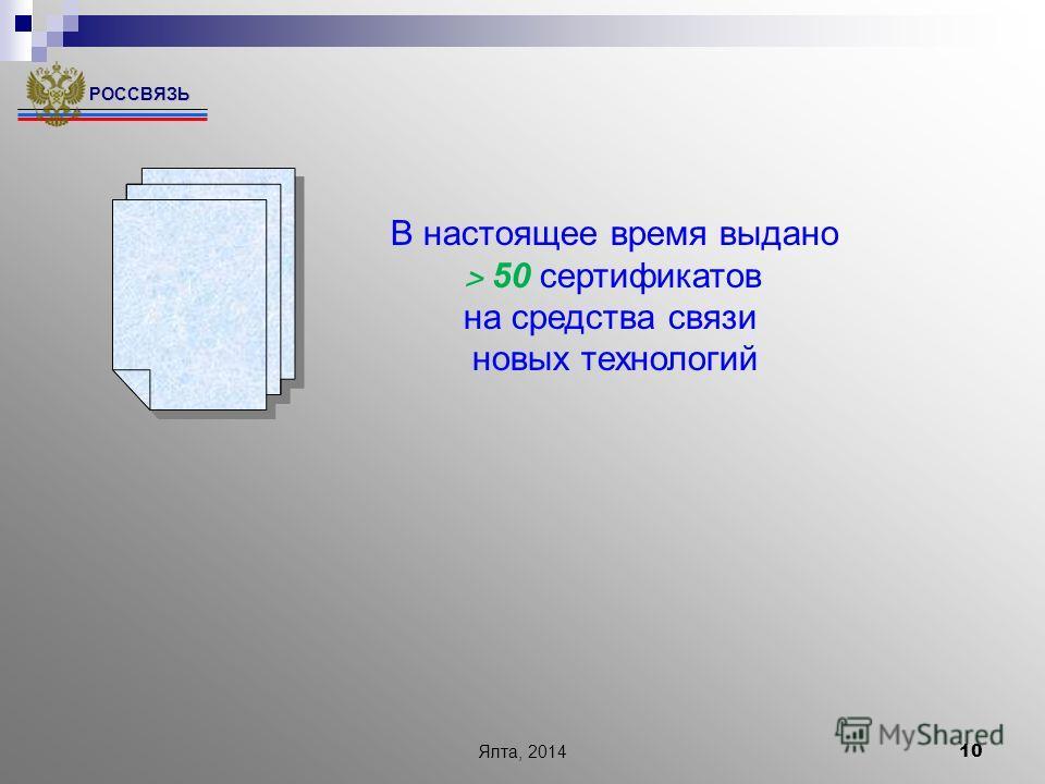 Ялта, 2014 10 РОССВЯЗЬ В настоящее время выдано ˃ 50 сертификатов на средства связи новых технологий