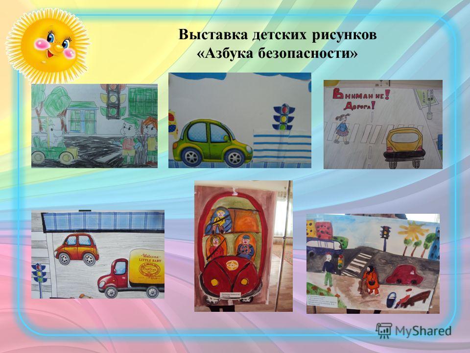 Выставка детских рисунков «Азбука безопасности»