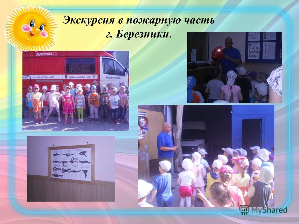 Экскурсия в пожарную часть г. Березники.