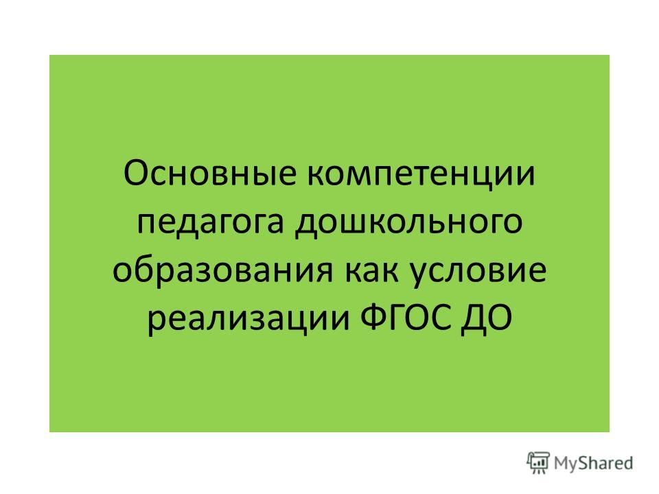 Основные компетенции педагога дошкольного образования как условие реализации ФГОС ДО