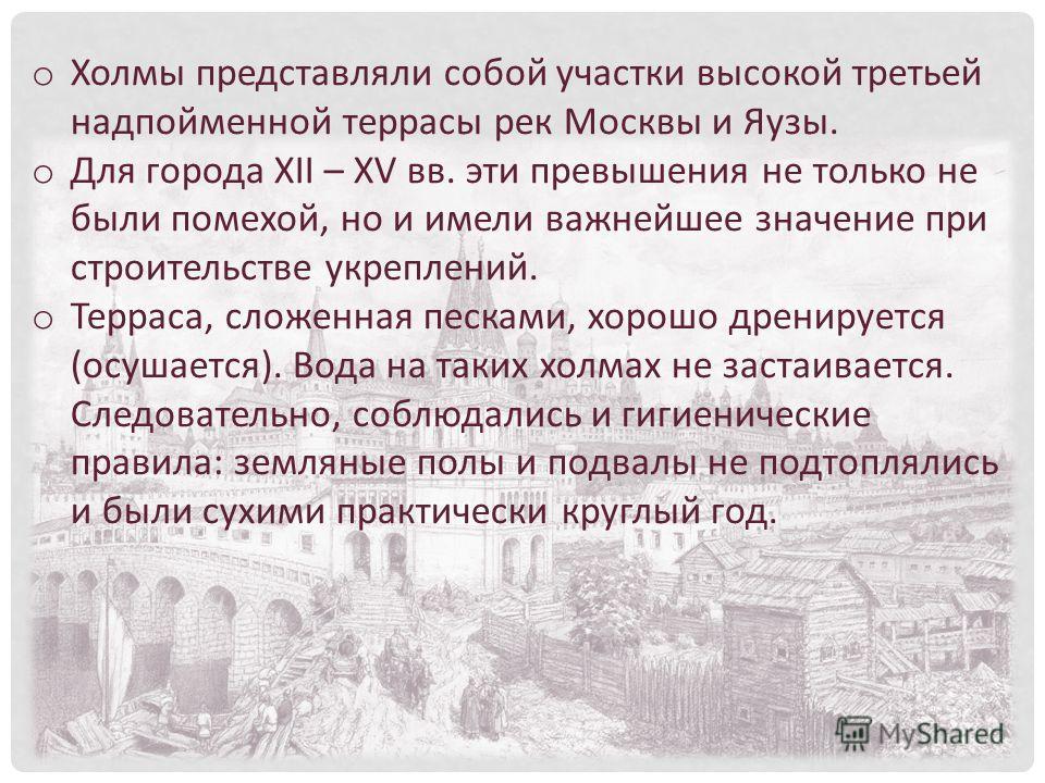 o Холмы представляли собой участки высокой третьей надпойменной террасы рек Москвы и Яузы. o Для города XII – XV вв. эти превышения не только не были помехой, но и имели важнейшее значение при строительстве укреплений. o Терраса, сложенная песками, х