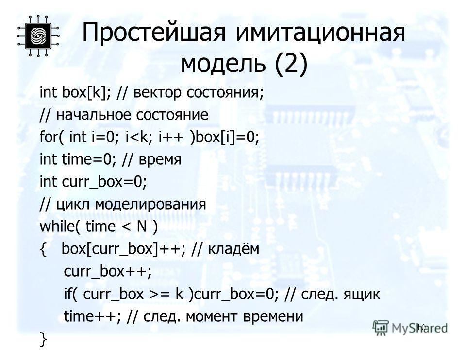 Простейшая имитационная модель (2) int box[k]; // вектор состояния; // начальное состояние for( int i=0; i= k )curr_box=0; // след. ящик time++; // след. момент времени } 10