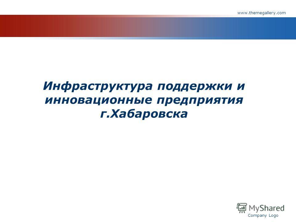 www.themegallery.com Company Logo Инфраструктура поддержки и инновационные предприятия г.Хабаровска