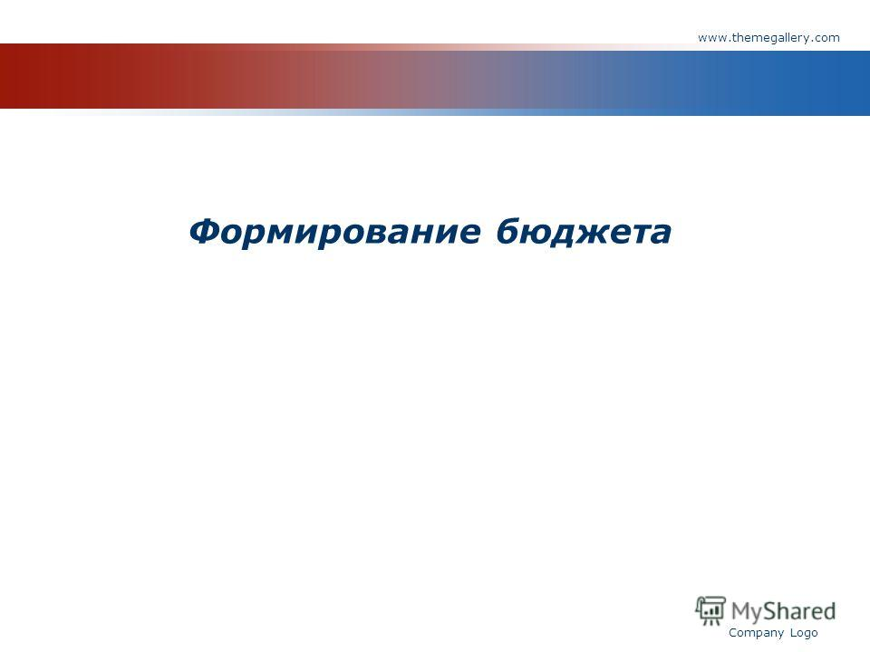 www.themegallery.com Company Logo Формирование бюджета
