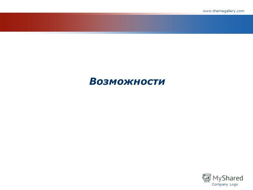 www.themegallery.com Company Logo Возможности