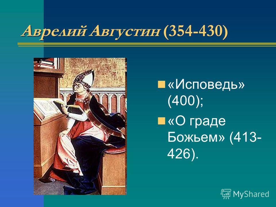 Аврелий Августин (354-430) «Исповедь» (400); «О граде Божьем» (413- 426).