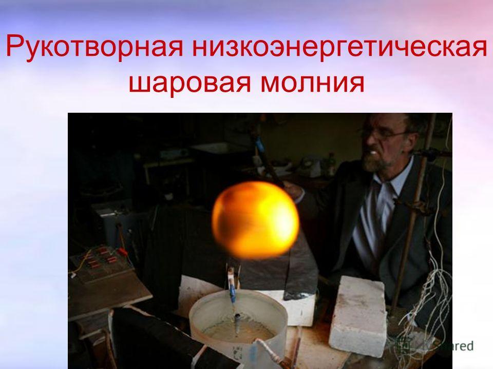 Рукотворная низкоэнергетическая шаровая молния