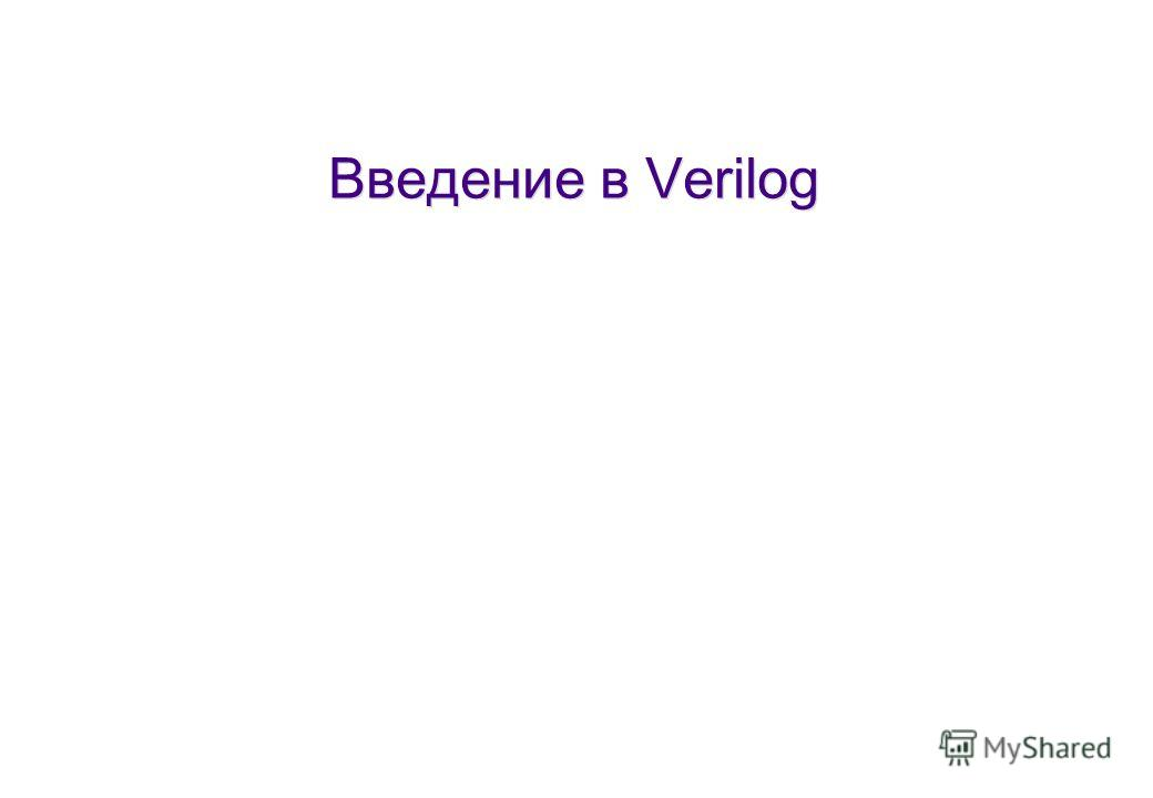 Введение в Verilog