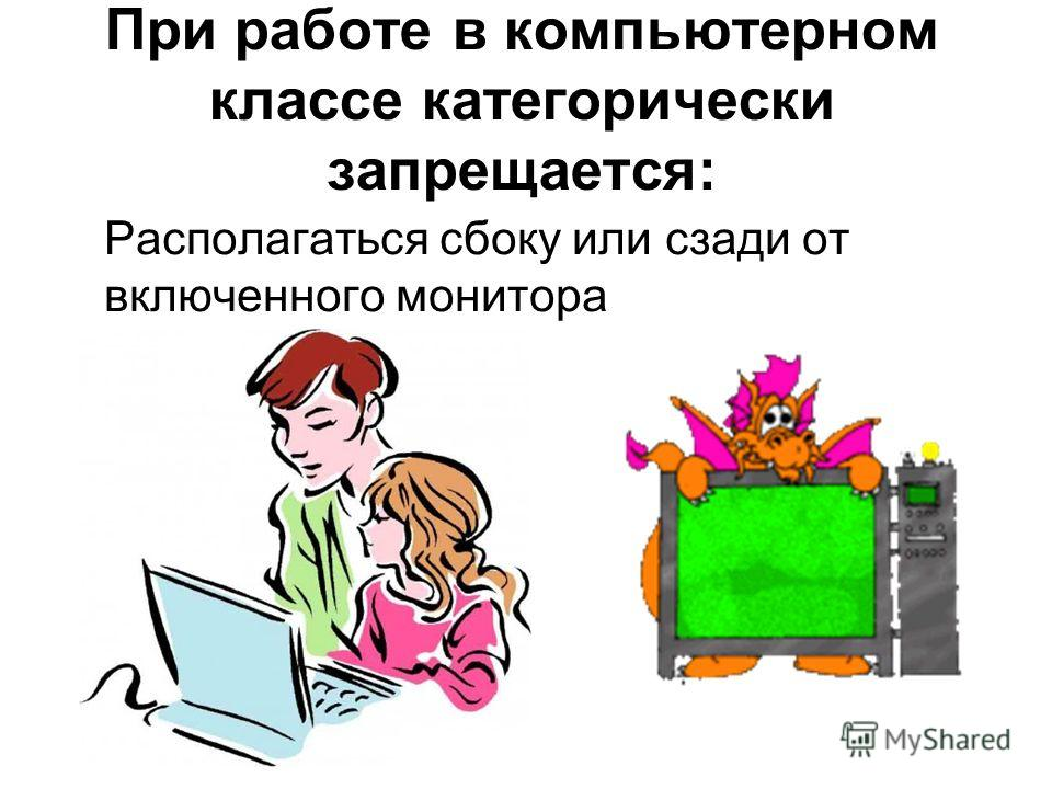 При работе в компьютерном классе категорически запрещается: Располагаться сбоку или сзади от включенного монитора