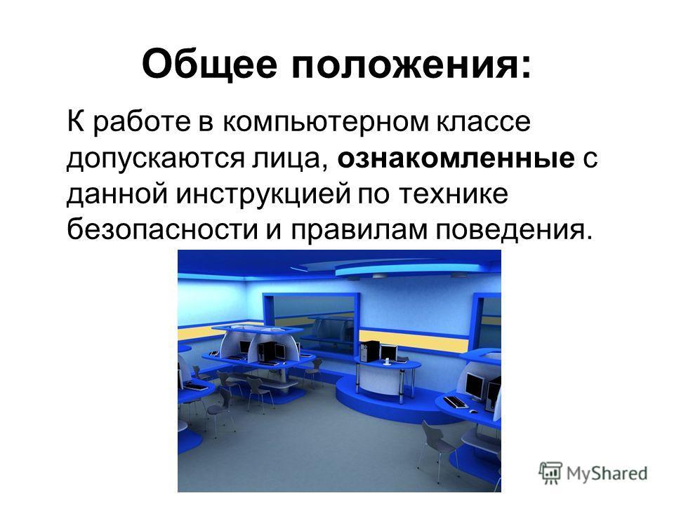 Инструкция По Технике Безопасности Электрических Сетей