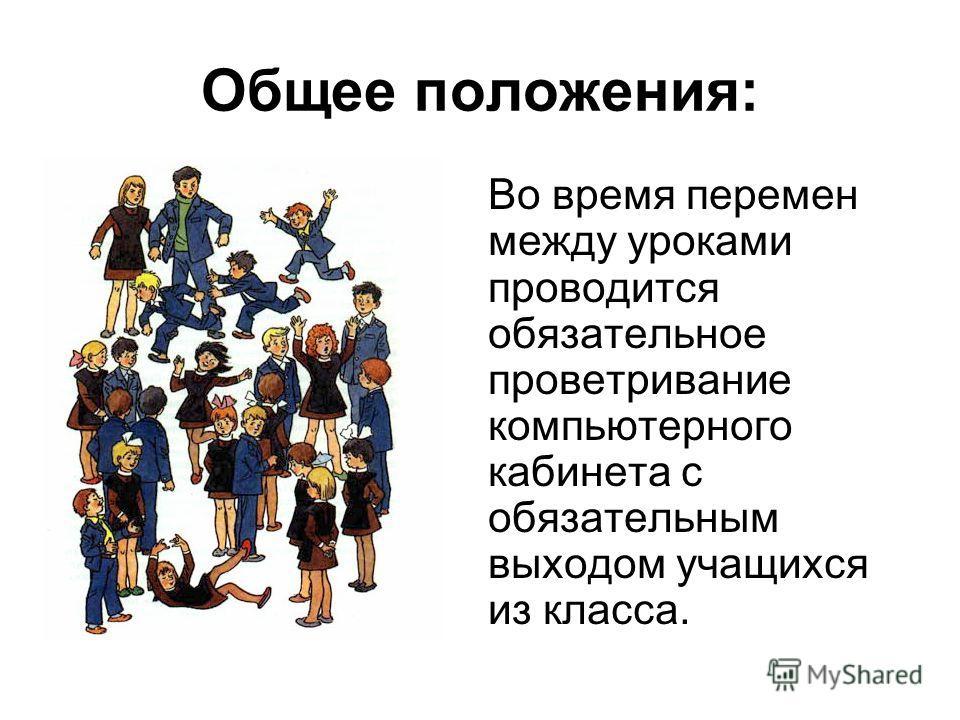 Общее положения: Во время перемен между уроками проводится обязательное проветривание компьютерного кабинета с обязательным выходом учащихся из класса.