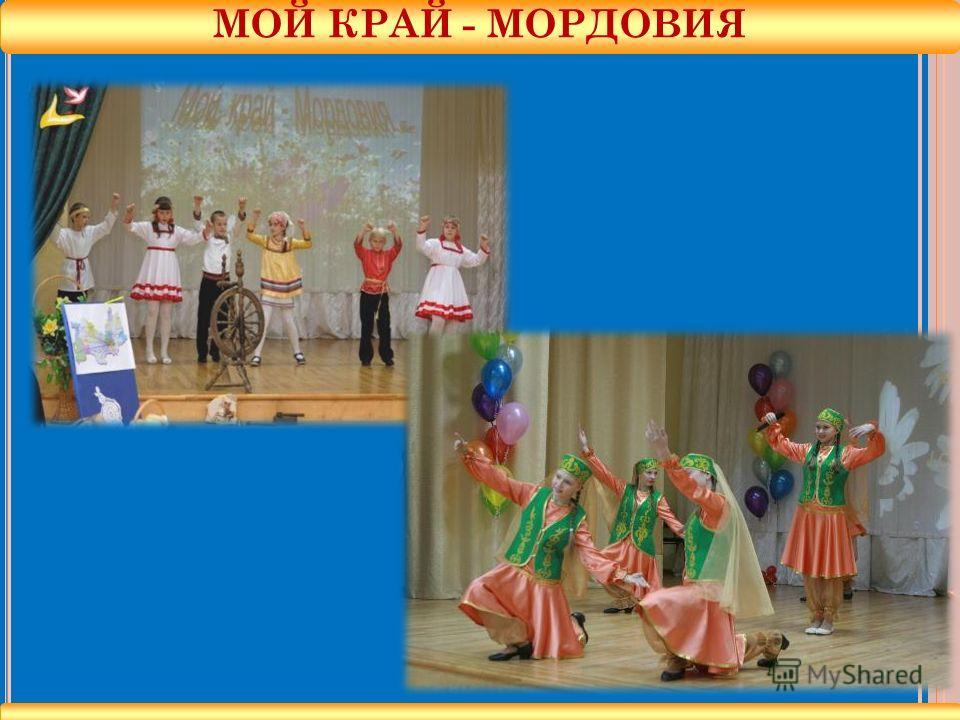 МОЙ КРАЙ - МОРДОВИЯ