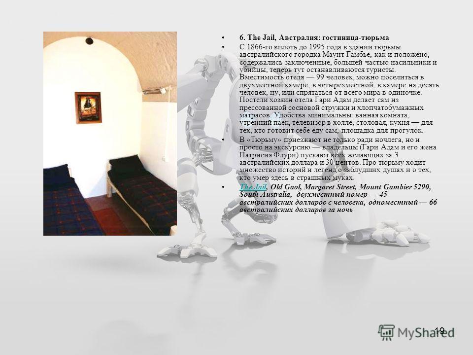 19 6. The Jail, Австралия: гостиница-тюрьма С 1866-го вплоть до 1995 года в здании тюрьмы австралийского городка Маунт Гамбье, как и положено, содержались заключенные, большей частью насильники и убийцы, теперь тут останавливаются туристы. Вместимост