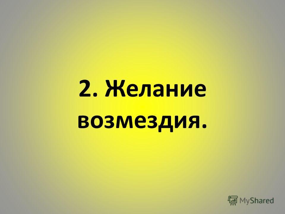 2. Желание возмездия.
