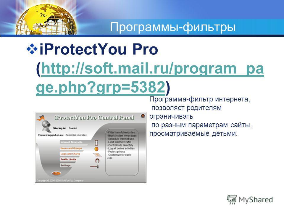 Программы-фильтры iProtectYou Pro (http://soft.mail.ru/program_pa ge.php?grp=5382)http://soft.mail.ru/program_pa ge.php?grp=5382 Программа-фильтр интернета, позволяет родителям ограничивать по разным параметрам сайты, просматриваемые детьми.