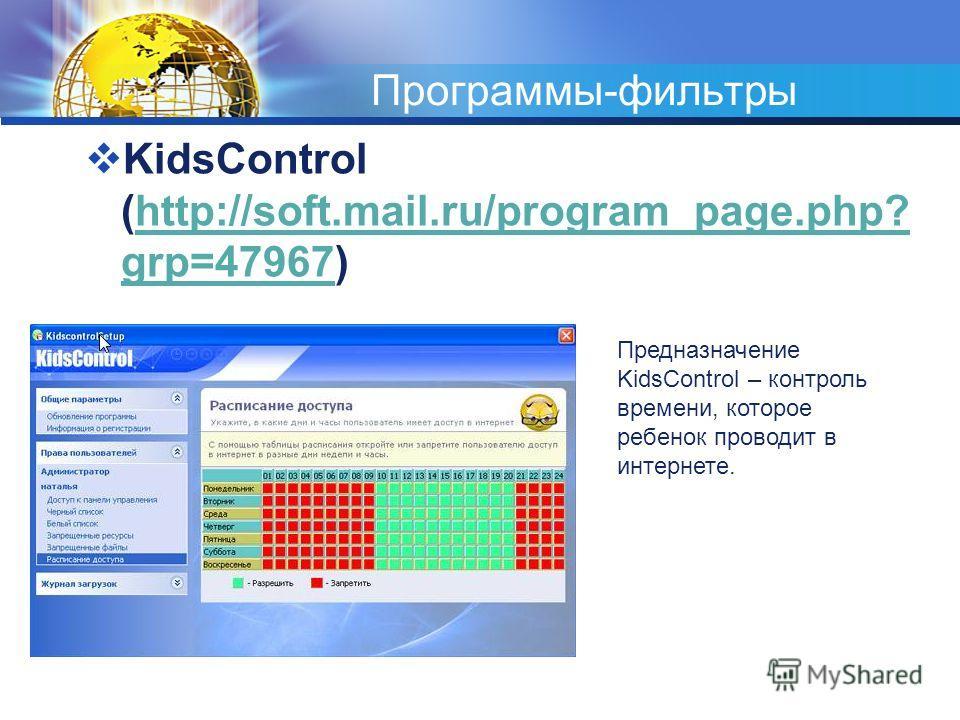 Программы-фильтры KidsControl (http://soft.mail.ru/program_page.php? grp=47967)http://soft.mail.ru/program_page.php? grp=47967 Предназначение KidsControl – контроль времени, которое ребенок проводит в интернете.