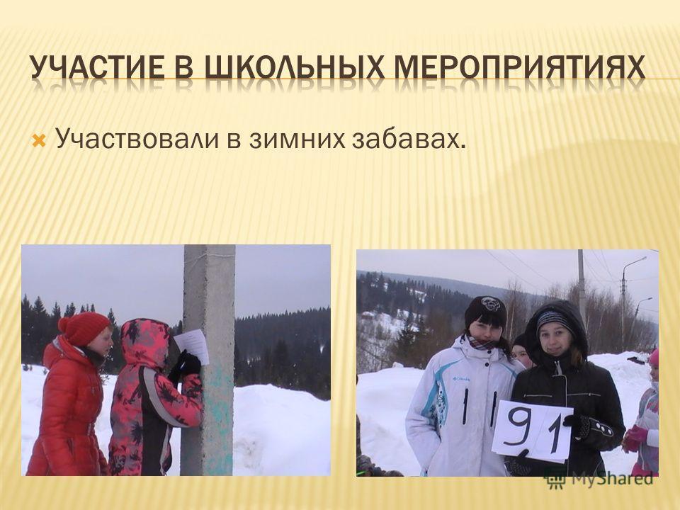 Участвовали в зимних забавах.