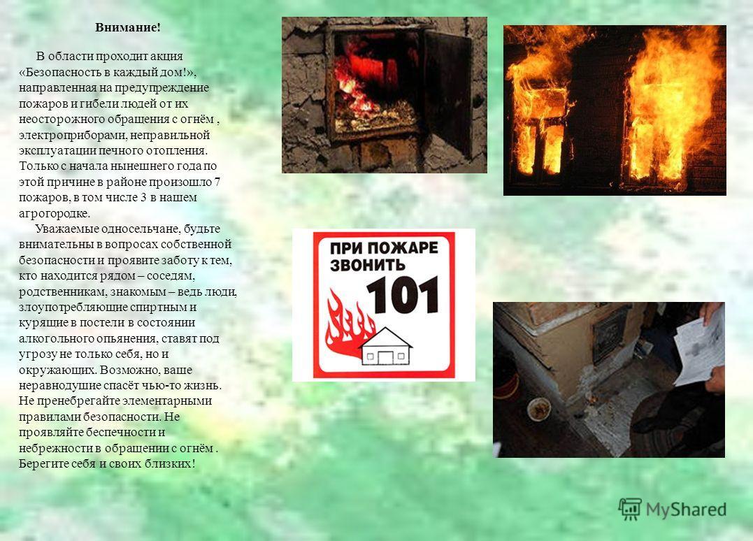 Внимание! В области проходит акция «Безопасность в каждый дом!», направленная на предупреждение пожаров и гибели людей от их неосторожного обращения с огнём, электроприборами, неправильной эксплуатации печного отопления. Только с начала нынешнего год