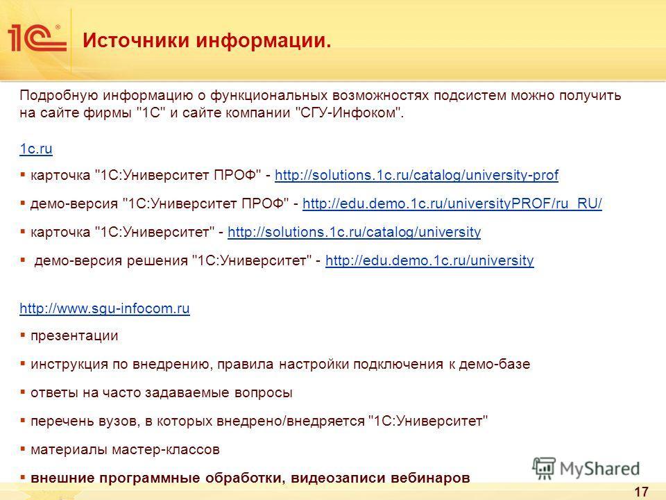 17 Источники информации. Подробную информацию о функциональных возможностях подсистем можно получить на сайте фирмы