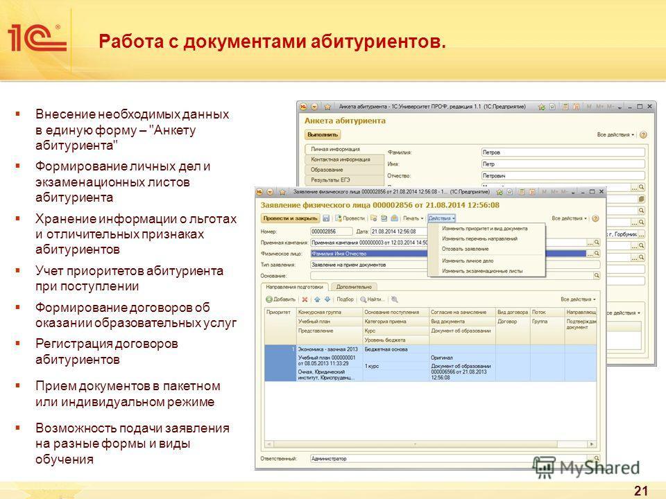 Работа с документами абитуриентов. 21 Внесение необходимых данных в единую форму –