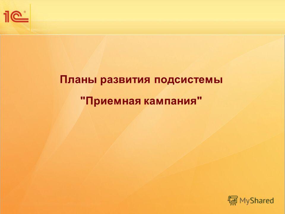 Планы развития подсистемы Приемная кампания