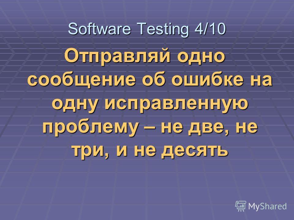 Отправляй одно сообщение об ошибке на одну исправленную проблему – не две, не три, и не десять Software Testing 4/10