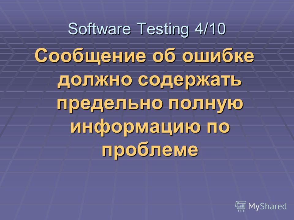 Сообщение об ошибке должно содержать предельно полную информацию по проблеме Software Testing 4/10