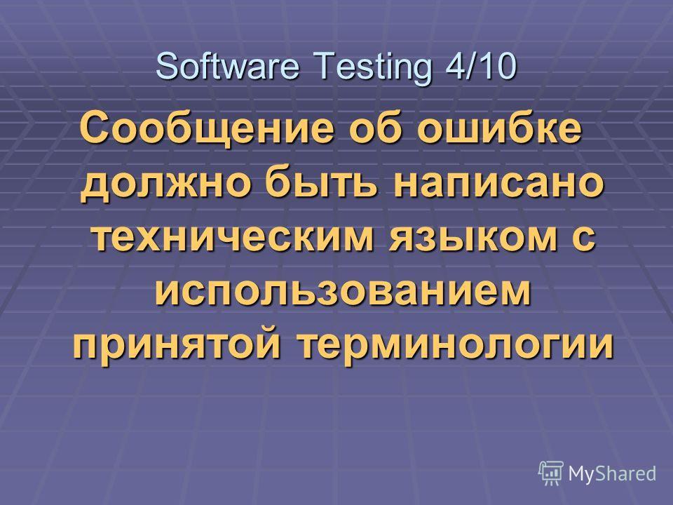 Сообщение об ошибке должно быть написано техническим языком с использованием принятой терминологии Software Testing 4/10