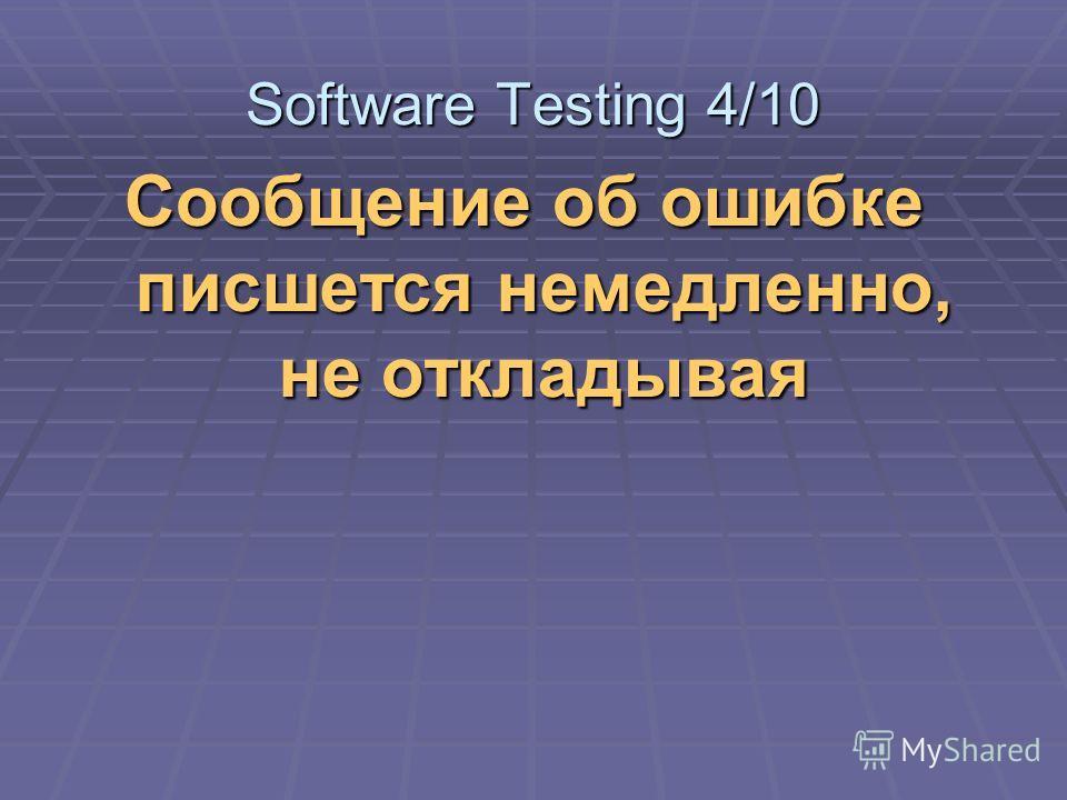 Сообщение об ошибке писшется немедленно, не откладывая Software Testing 4/10