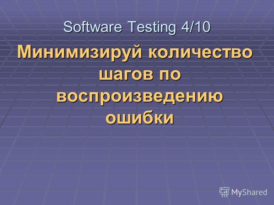 Минимизируй количество шагов по воспроизведению ошибки Software Testing 4/10