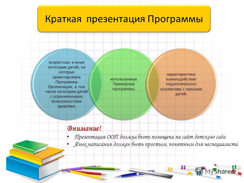 возрастные и иные категории детей, на которых ориентирована Программы Организации, в том числе категории детей с ограниченными возможностями здоровья, используемые Примерные программы; характеристика взаимодействия педагогического коллектива с семьям