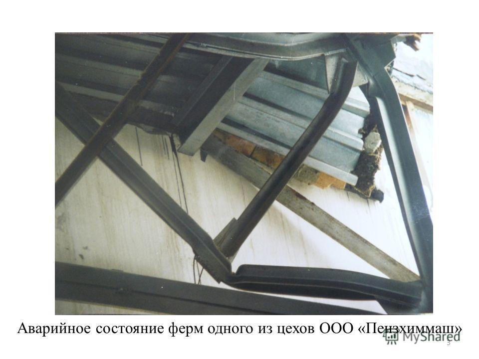Аварийное состояние ферм одного из цехов ООО «Пензхиммаш» 3