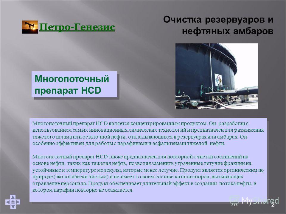 Очистка резервуаров и нефтяных амбаров 2 Многопоточный препарат HCD Многопоточный препарат HCD является концентрированным продуктом. Он разработан с использованием самых инновационных химических технологий и предназначен для разжижения тяжелого шлама